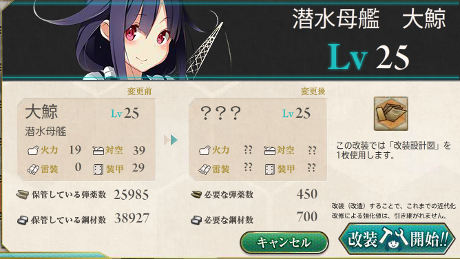 kancolle_140701_143212_01.png