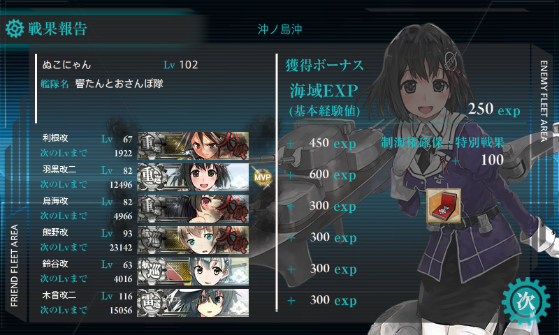 kancolle_140702_173700_01.png