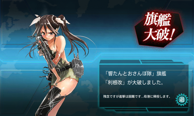 kancolle_140703_034713_01.png