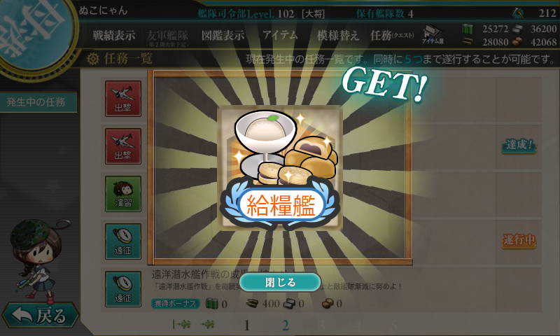 kancolle_140703_193729_01.png