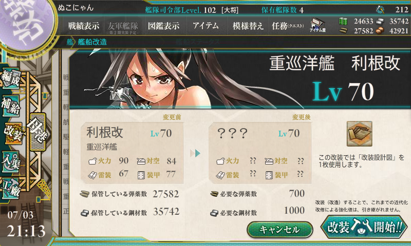 kancolle_140703_211312_01.png