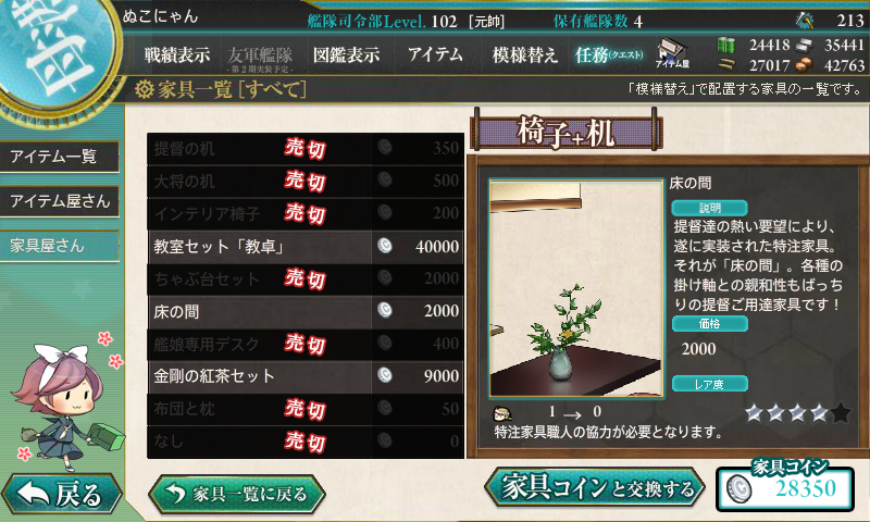 kancolle_140704_042601_01.png