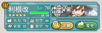 kancolle_140710_011408_01.png