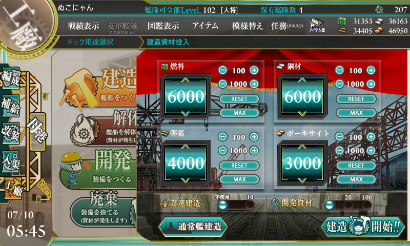 kancolle_140710_054531_01.png