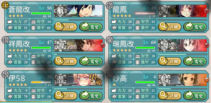 kancolle_140722_212250_01.png