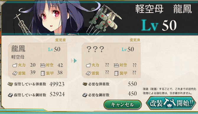 kancolle_140723_003016_01.png