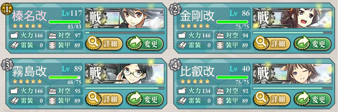 kancolle_140727_215434_01.png