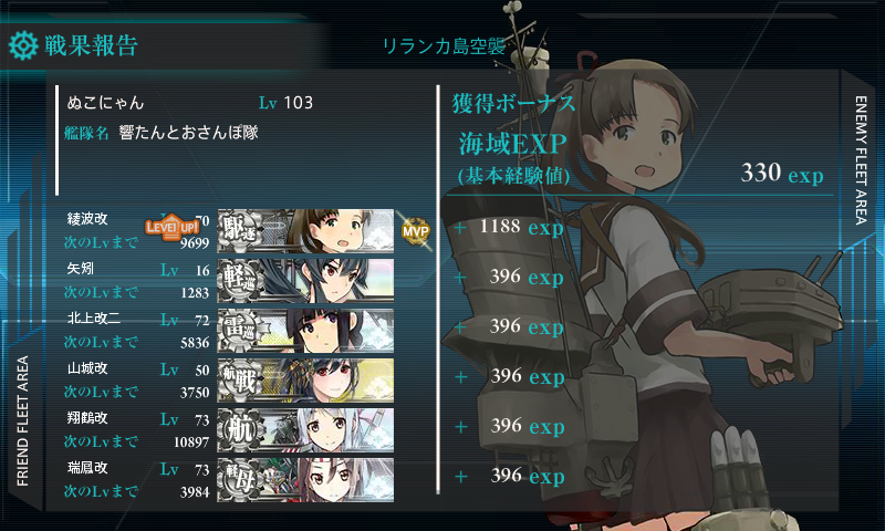 kancolle_140730_033853_01.png