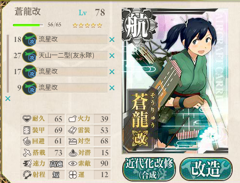 kancolle_140731_040053_01.png