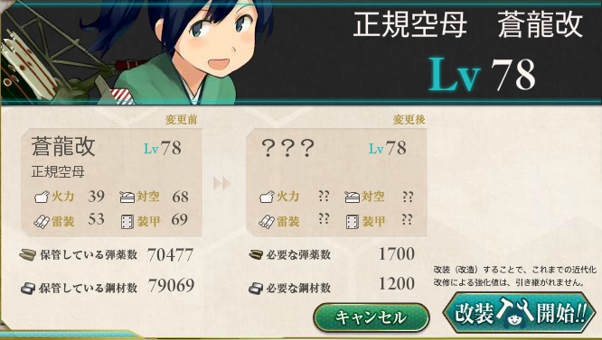kancolle_140731_040104_01.png