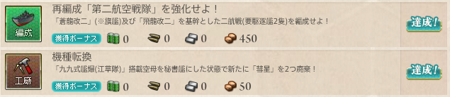 kancolle_140731_040333_01.png