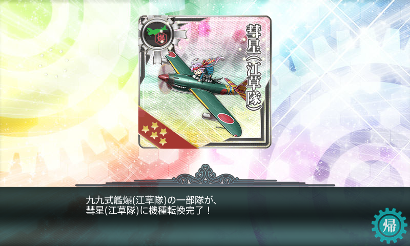 kancolle_140731_110927_01.png