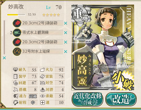 kancolle_140804_203338_01.png