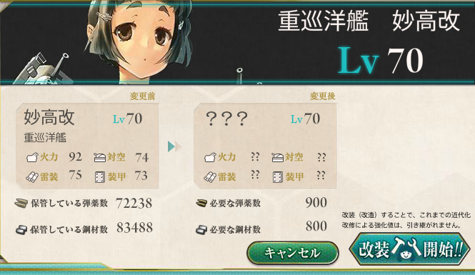 kancolle_140804_203342_01.png