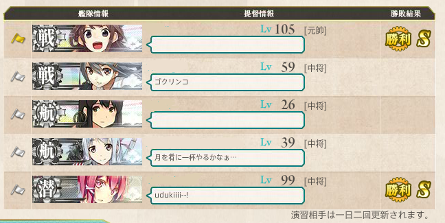 kancolle_140804_204705_01.png