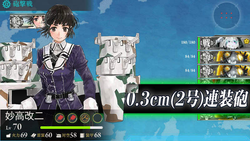 kancolle_140804_215249_01.png