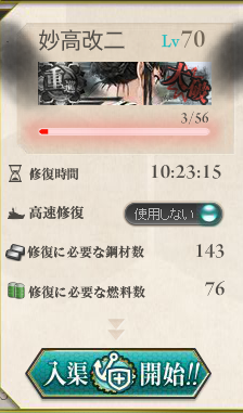 kancolle_140804_215410_01.png