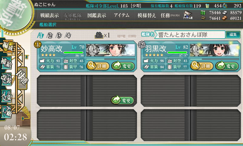 kancolle_140807_022845_01.png