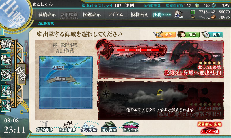 kancolle_140808_231102_01.png