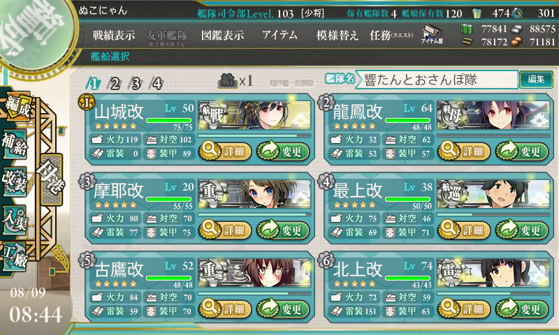 kancolle_140809_084410_01.png