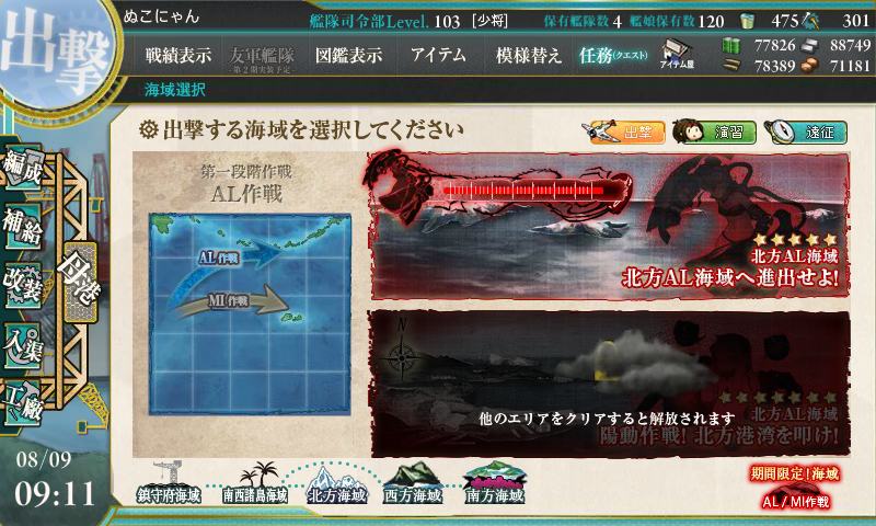 kancolle_140809_091100_01.png