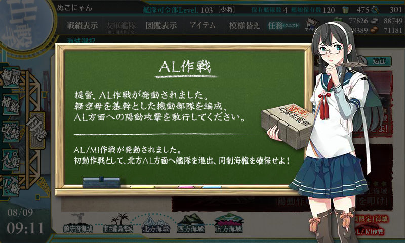 kancolle_140809_091107_01.png