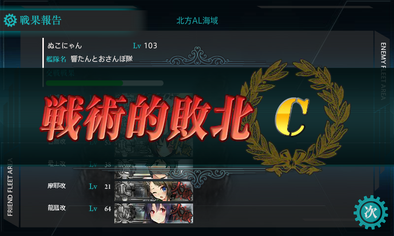 kancolle_140809_092541_01.png