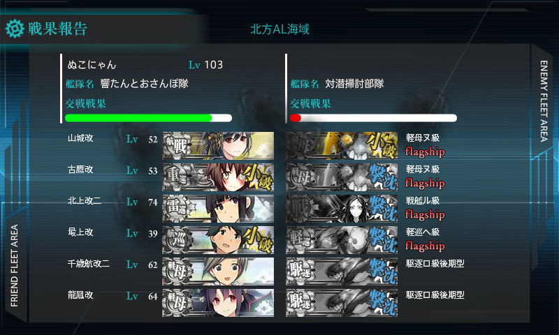 kancolle_140809_120429_01.png