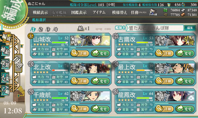 kancolle_140809_120819_01.png