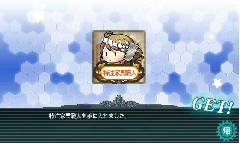 kancolle_140810_043914_01.png