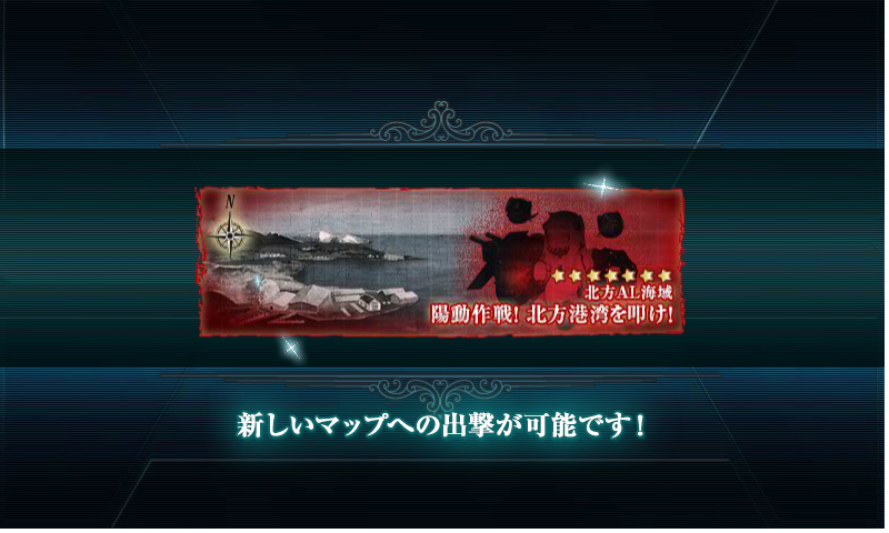 kancolle_140810_043917_01.png