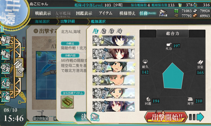 kancolle_140810_154626_01.png