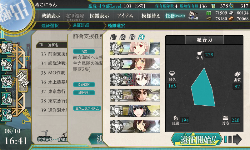kancolle_140810_164152_01.png