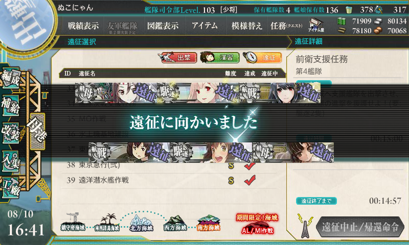 kancolle_140810_164158_01.png