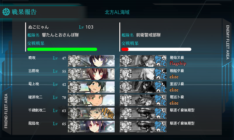 kancolle_140810_164404_01.png
