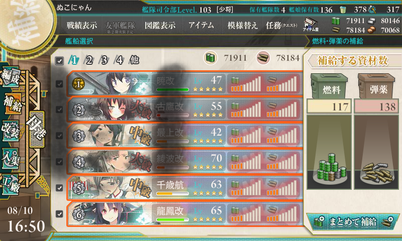 kancolle_140810_165000_01.png
