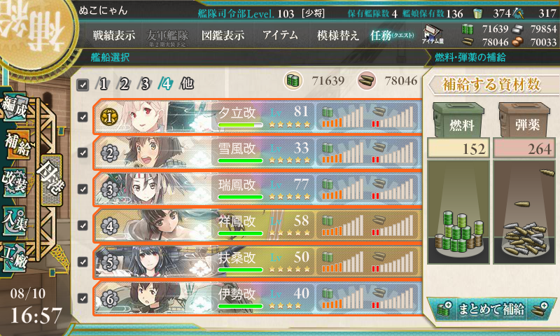 kancolle_140810_165757_01.png