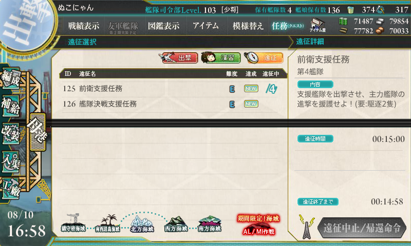 kancolle_140810_165837_01.png
