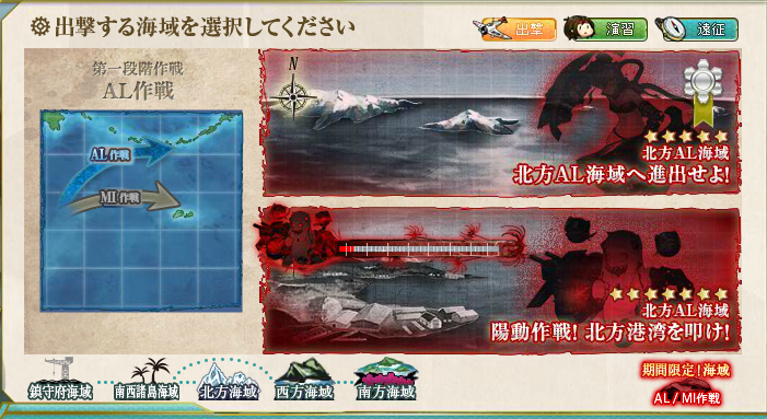 kancolle_140811_024544_01.png