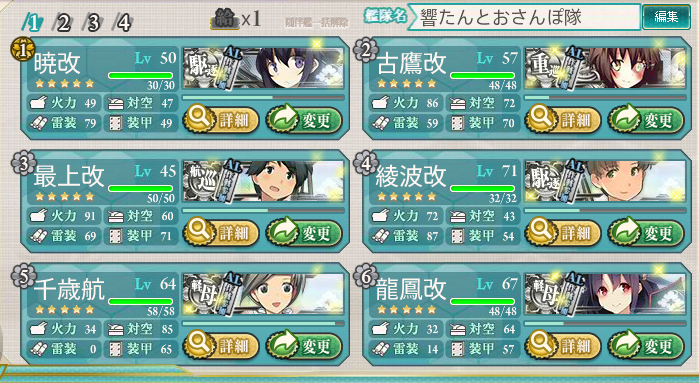 kancolle_140811_142728_01.png