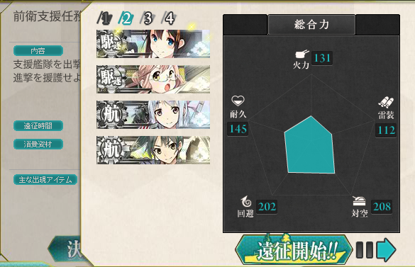 kancolle_140811_142751_01.png