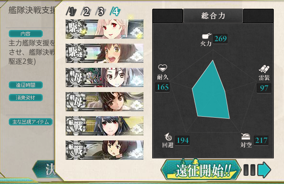 kancolle_140811_142804_01.png