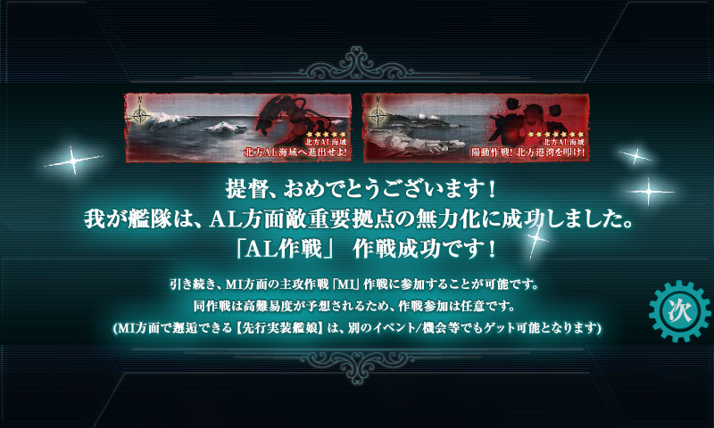 kancolle_140811_143746_01.png