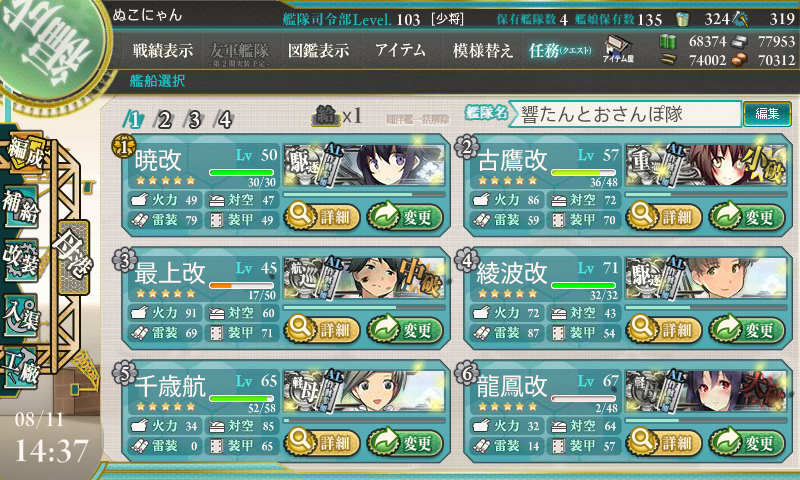 kancolle_140811_143759_01.png