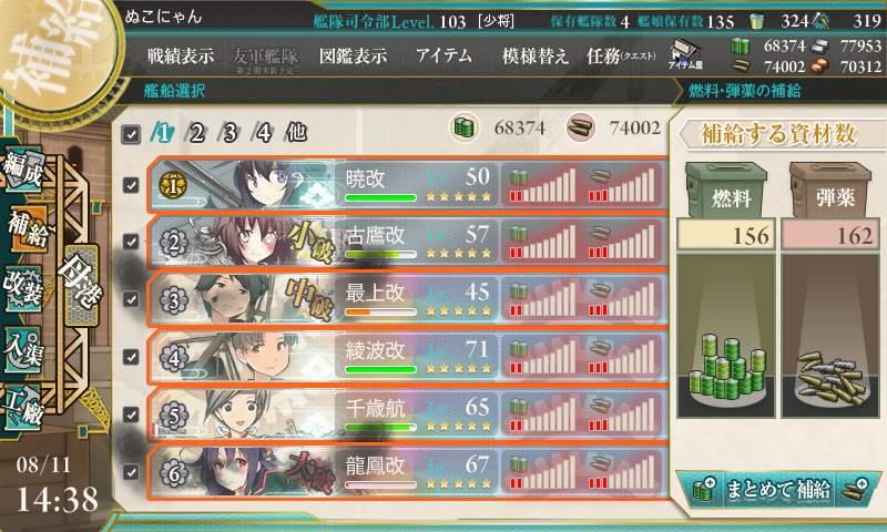 kancolle_140811_143805_01.png