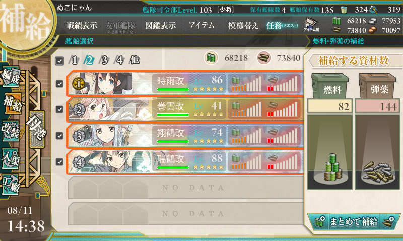 kancolle_140811_143811_01.png