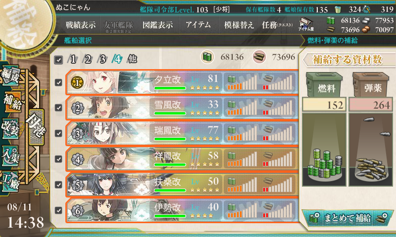 kancolle_140811_143817_01.png