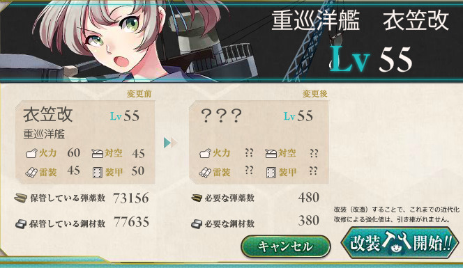 kancolle_140811_172105_01.png
