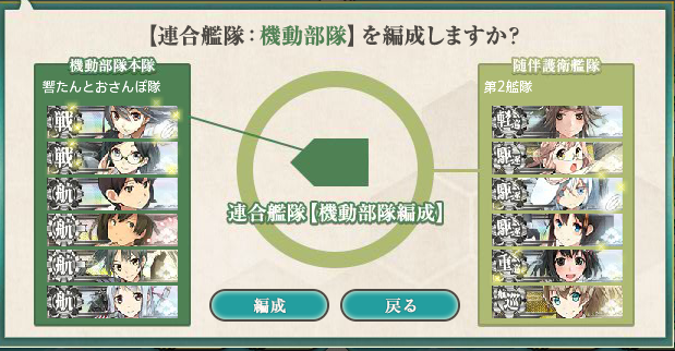 kancolle_140813_100621_01.png