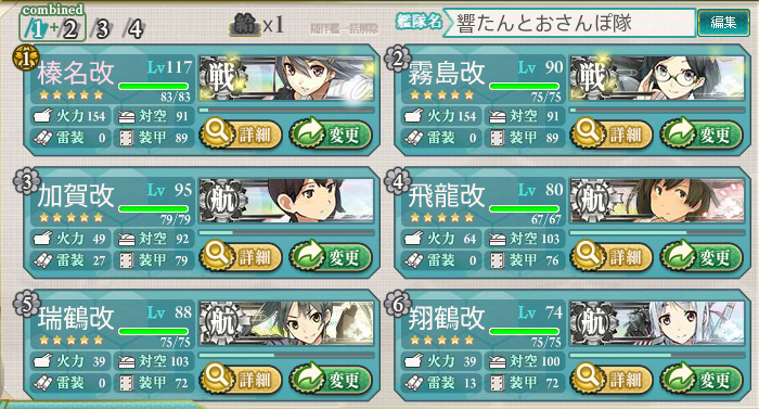 kancolle_140813_100707_01.png